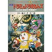 映画ドラミ&ドラえもんズ―ロボット学校七不思議!? (てんとう虫コミックスアニメ版)