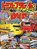 トミカプラレールといっしょブック Vol.2 2013年 04月号 [雑誌]