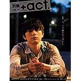 別冊+act. Vol.36 (ワニムックシリーズ247)