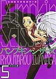 Pumpkin Scissors(5) (月刊少年マガジンコミックス)