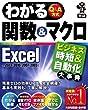 わかる関数&マクロ Excel: ビジネス時短&自動化大事典 (わかるQ&A方式シリーズ)