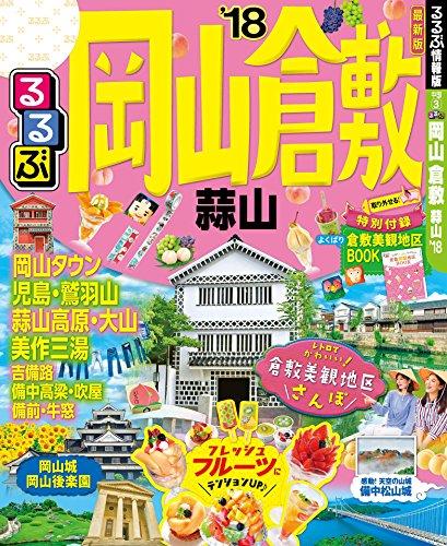 るるぶ岡山 倉敷 蒜山'18 (るるぶ情報版(国内))