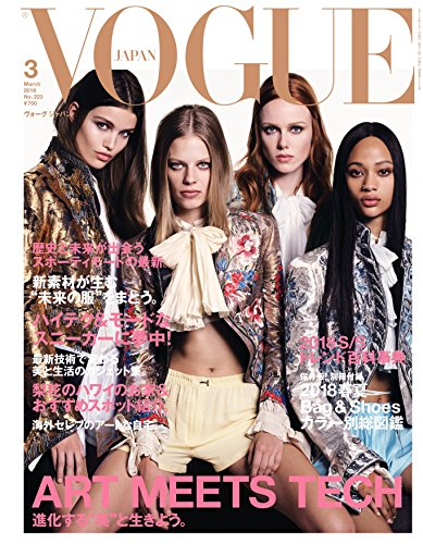 VOGUE JAPAN (ヴォーグジャパン) 2018年 03月号