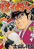 ばくめし! 5 (ニチブンコミックス)