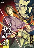 薄桜鬼 黎明録 第六巻<DVD通常版>[DVD]