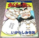 あんたが悪いっ〈2〉—みちのくギャグ! (1983年) (マンサンコミックス)