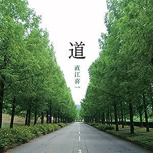 直江喜一/道