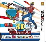 セガ3D復刻アーカイブス