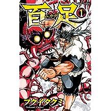 百足-ムカデ- 1 (少年チャンピオン・コミックス)