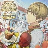 「イケメン革命◆アリスと恋の魔法」シチュエーションCD~Happy Birthday to you~エドガー=ブライト編(初回限定盤)