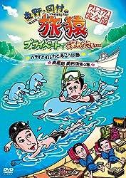 東野・岡村の旅猿 パラオでイルカと泳ごう!の旅