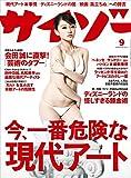 サイゾー 2013年 9月号 [雑誌]