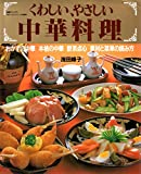 くわしい、やさしい中華料理 (素敵ブックス 47 マイライフシリーズ特集版)