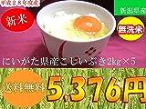 新潟県産こしいぶき平成28年度産 新米 (無洗米, 2㎏×5)