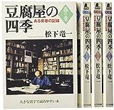 豆腐屋の四季―ある青春の記録 (大きな活字で読みやすい本)