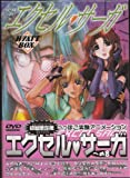 へっぽこ実験アニメーション エクセル サーガ への8 (初回限定盤) [DVD]