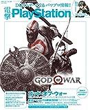 電撃PlayStation 2018年4/26号 Vol.660
