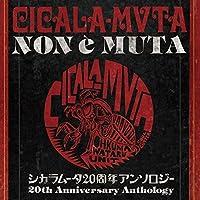 CICALA-MVTA NON E MUTA(remaster)(2CD) by Cicala-Mvta (2015-02-04)