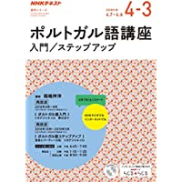 NHKラジオ ポルトガル語講座 入門/ステップアップ 2018年度 (語学シリーズ)