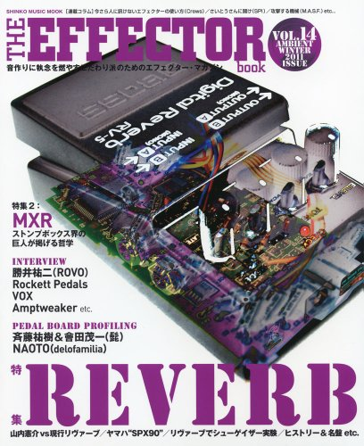 The EFFECTOR BOOK Vol.14 (シンコー・ミュージックMOOK)