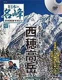 日本の名峰 DVD付きマガジン 17号 (西穂高岳) [分冊百科] (DVD付)