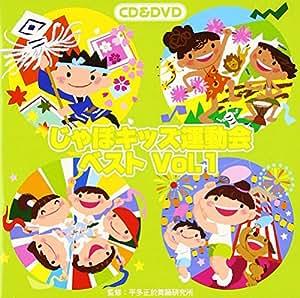 じゃぽキッズ運動会ベストVol.1(DVD付)