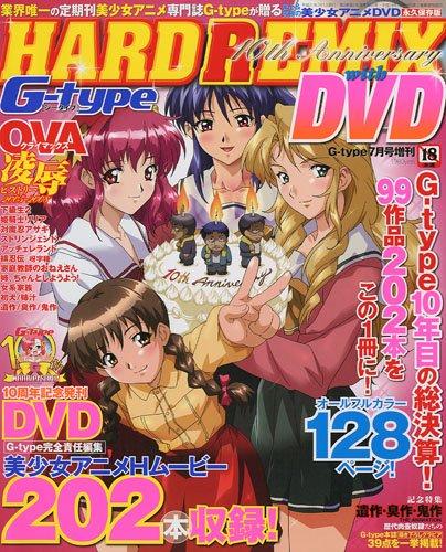 [コアマガジン] G-type HARD REMIX with DVD G-cup collection  ジータイプハードリミックス