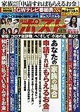 週刊ポスト 2020年 5/8・15 合併号 [雑誌]