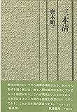 三木清 (1973年) (唐木順三文庫〈1〉)