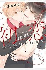 初恋から逃げられない (集英社君恋コミックスDIGITAL) Kindle版