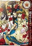 恋愛おとぎ話~ローズ・プティクール / Quin Rose のシリーズ情報を見る