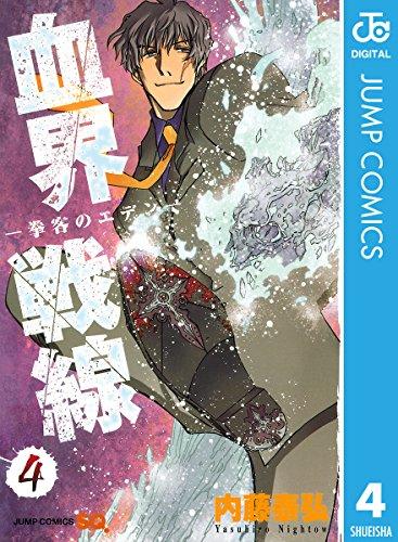 血界戦線―拳客のエデン― 4 (ジャンプコミックスDIGITAL)の詳細を見る