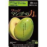 亀山堂 【機能性表示食品】ワイルドマンゴーの力粒 ウエスト血中中性脂肪 内臓脂肪 BMIの減量をサポート 約30日分 60粒