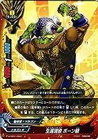 バディファイトX(バッツ)/生涯現役 ボーン爺(ホロ仕様)/最強バッツ覚醒! ~赤き雷帝~