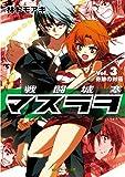 戦闘城塞マスラヲ Vol.3 奇跡の対価 (角川スニーカー文庫)