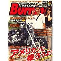 CUSTOM Burning (カスタムバーニング) 2008年 08月号 [雑誌]