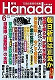 月刊Hanada2018年6月号 [雑誌]