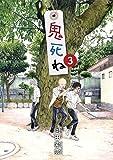 鬼死ね(3) (ビッグコミックス)