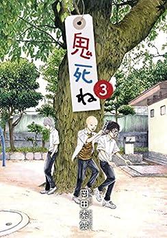 [岡田索雲]の鬼死ね(3) (ビッグコミックス)