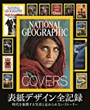 NATIONAL GEOGRAPHIC THE COVERS 表紙デザイン全記録