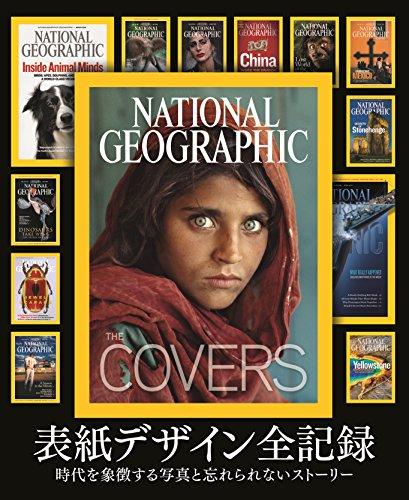 【特典あり】NATIONAL GEOGRAPHIC THE COVERS 表紙デザイン全記録(クリアファイル付き) マーク・コリンズ・ジェンキンス