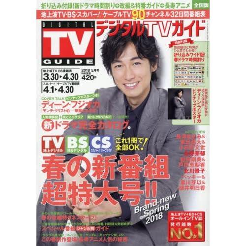 デジタルTVガイド 2018年 05 月号 [雑誌]