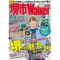 堺市Walker2020 (ウォーカームック)