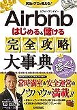 Airbnb はじめる&儲ける 完全攻略大事典