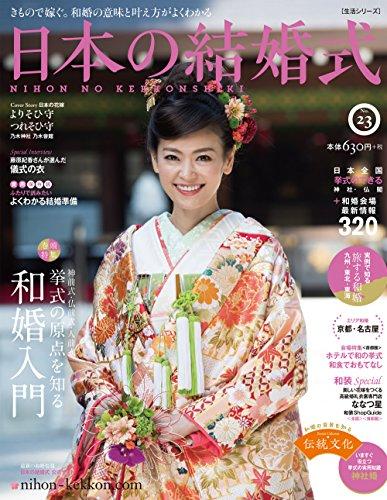 日本の結婚式 No.23 (生活シリーズ)の詳細を見る