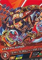 モンストカードゲーム vol.1-0050 スペースコロニー・ツチノコ C