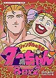 想い出のアニメライブラリー 第34集 ジャングルの王者ターちゃん DVD-BOX  デジタルリマスター版 BOX2