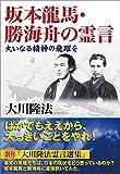 坂本龍馬・勝海舟の霊言 公開霊言シリーズ