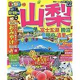 まっぷる 山梨 富士五湖・勝沼・清里'22 (まっぷるマガジン)