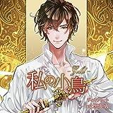 「私の小鳥 -Gold(ゴルド)-」 / ヴィルフリート(CV:黒井勇)